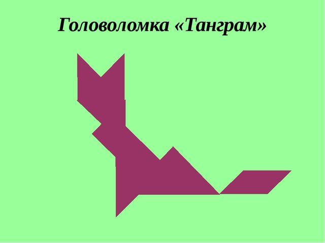Головоломка «Танграм»