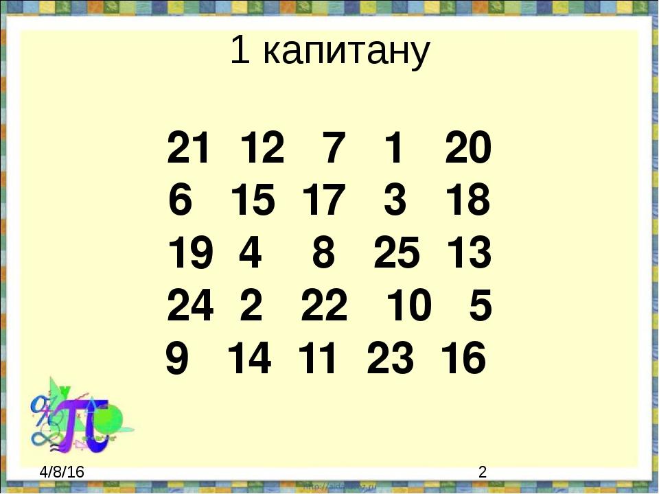 1 капитану 21 12 7 1 20 6 15 17 3 18 19 4 8 25 13 24 2 22 10 5 9 14 11 23 16