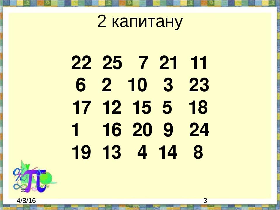 2 капитану 22 25 7 21 11 6 2 10 3 23 17 12 15 5 18 1 16 20 9 24 19 13 4 14 8
