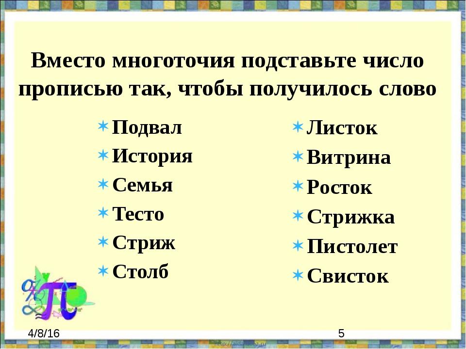 Вместо многоточия подставьте число прописью так, чтобы получилось слово Подв...