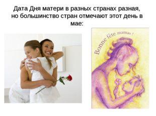 Дата Дня матери в разных странах разная, но большинство стран отмечают этот д