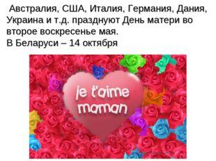 Австралия, США, Италия, Германия, Дания, Украина и т.д. празднуют День матер