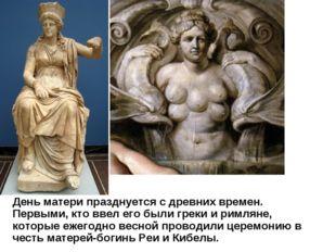 День матери празднуется с древних времен. Первыми, кто ввел его были греки и