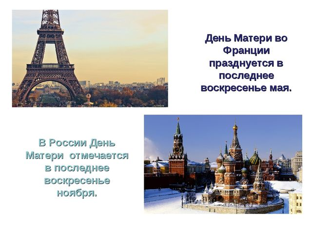 День Матери во Франции празднуется в последнее воскресенье мая. В России День...