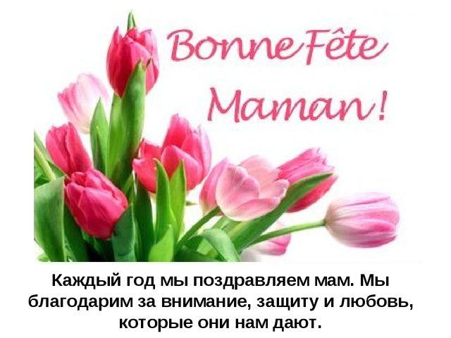 Каждый год мы поздравляем мам. Мы благодарим за внимание, защиту и любовь, ко...
