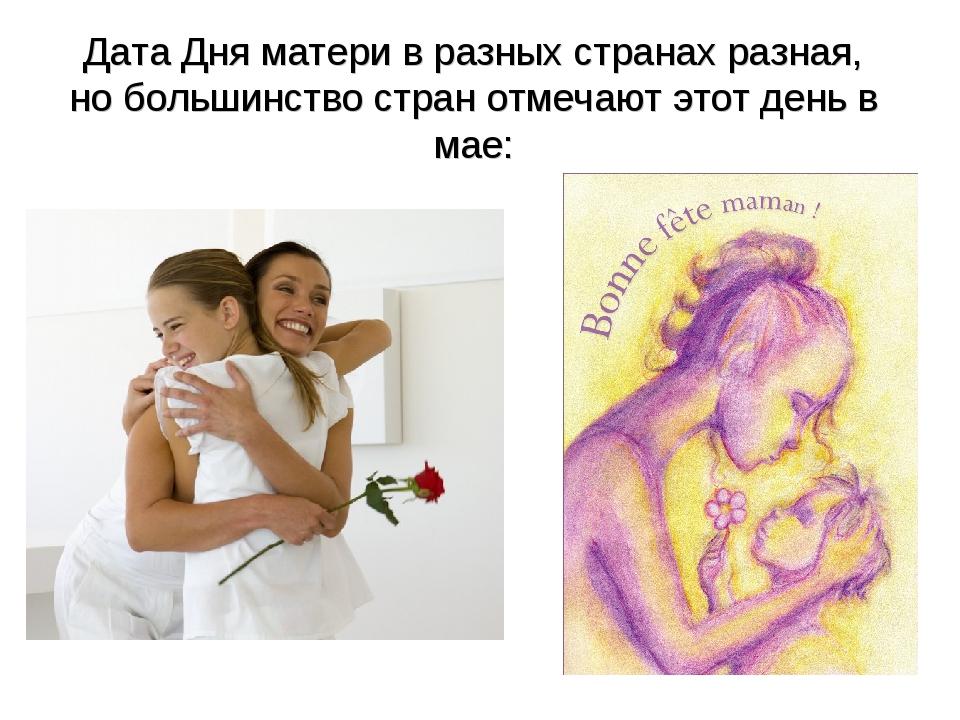 Дата Дня матери в разных странах разная, но большинство стран отмечают этот д...