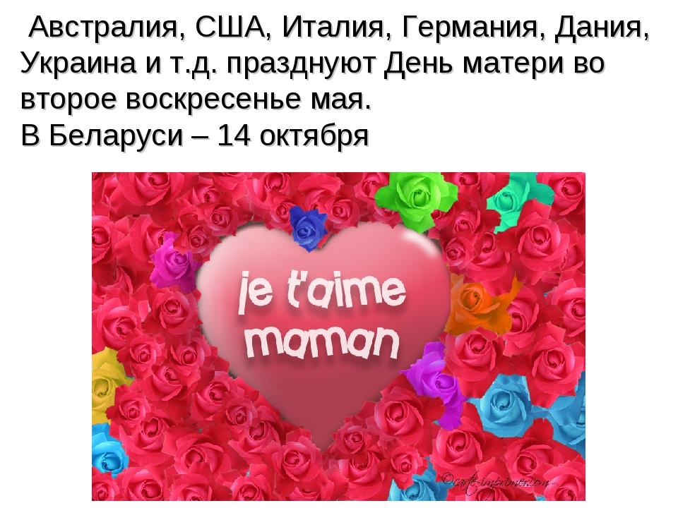 Австралия, США, Италия, Германия, Дания, Украина и т.д. празднуют День матер...