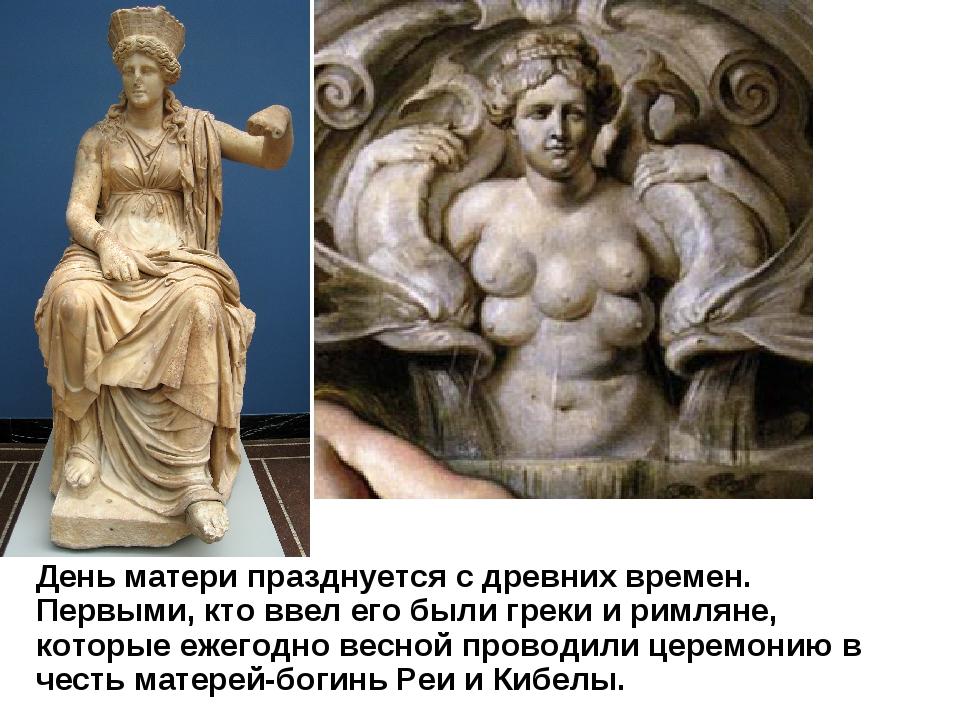 День матери празднуется с древних времен. Первыми, кто ввел его были греки и...