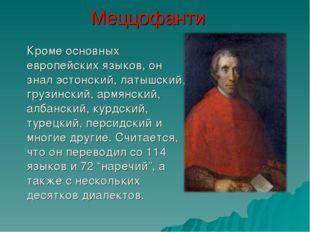 Меццофанти Кроме основных европейских языков, он знал эстонский, латышский, г
