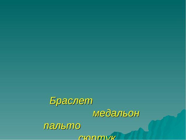 Браслет медальон пальто сюртук бульон пьеса афиша режиссер