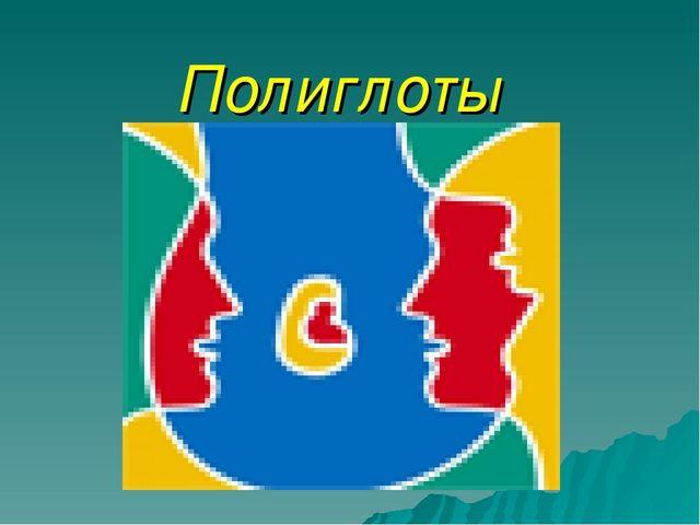 Полиглоты