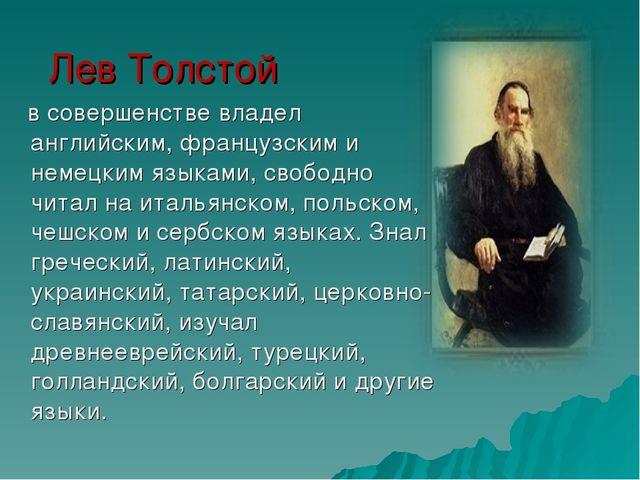 Лев Толстой в совершенстве владел английским, французским и немецким языками...