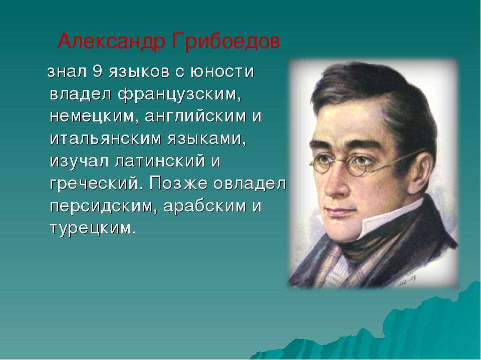 знал 9 языков с юности владел французским, немецким, английским и итальянски...