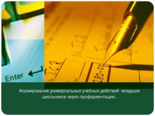 Формирование универсальных учебных действий младших школьников через профорие