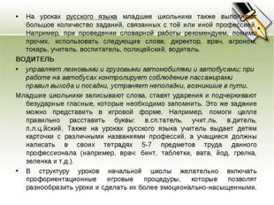 На уроках русского языка младшие школьники также выполняют большое количество