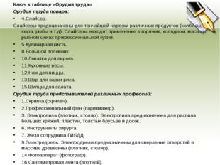 Ключ к таблице «Орудия труда» Орудия труда повара: 4.Слайсер. Слайсеры предна