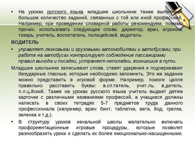 На уроках русского языка младшие школьники также выполняют большое количество...