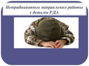 Нетрадиционные направления работы с детьми РДА