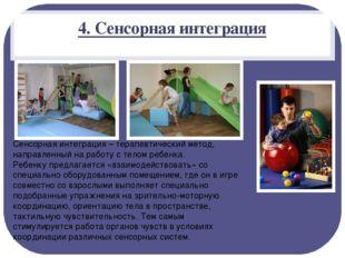 4. Сенсорная интеграция Сенсорная интеграция – терапевтический метод, направл