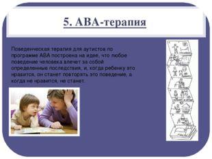 5. АВА-терапия Поведенческая терапия для аутистов по программе АВА построена