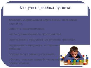 Как учить ребёнка-аутиста: доносить информацию через схемы, наглядные картинк