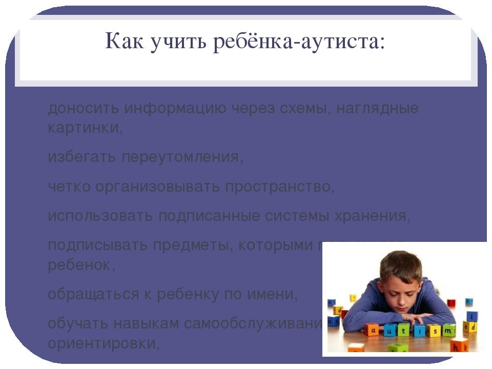 Как учить ребёнка-аутиста: доносить информацию через схемы, наглядные картинк...
