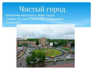 Чистый город. программа кандидата в меры города ученика 3б класса школы 28 г