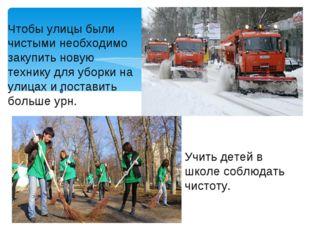 Чтобы улицы были чистыми необходимо закупить новую технику для уборки на улиц