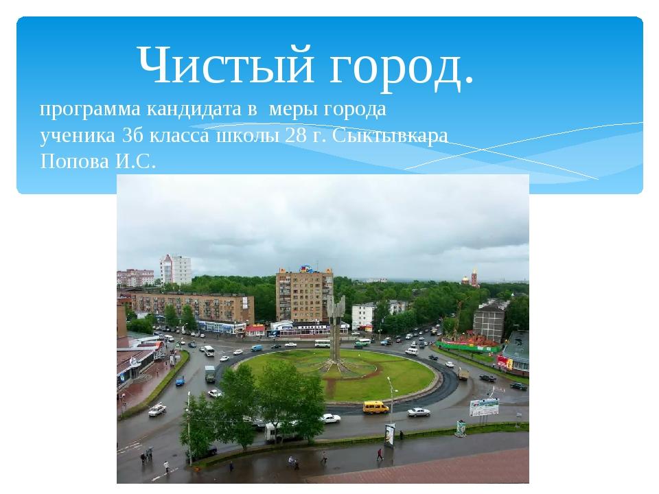 Чистый город. программа кандидата в меры города ученика 3б класса школы 28 г...