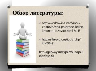 Обзор литературы:   http://world-wine.net/vino-i-zdorove/vino-poleznee-beloe-
