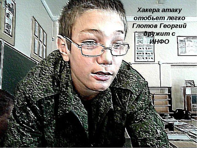 Хакера атаку отобьет легко Глотов Георгий дружит с ИНФО