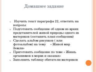 Домашнее задание Изучить текст параграфа 22, ответить на вопросы Подготовить