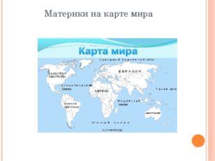 Материки на карте мира