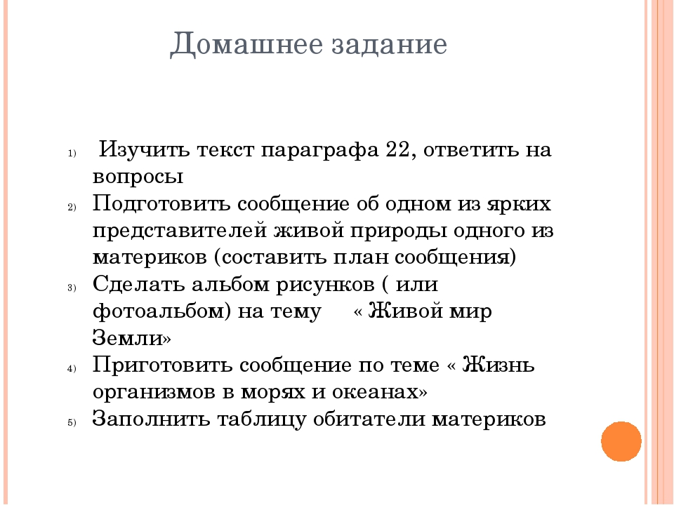 Домашнее задание Изучить текст параграфа 22, ответить на вопросы Подготовить...