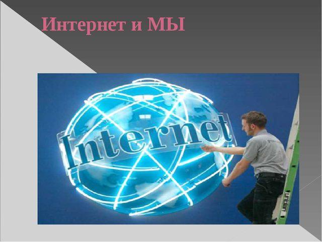 Интернет и МЫ