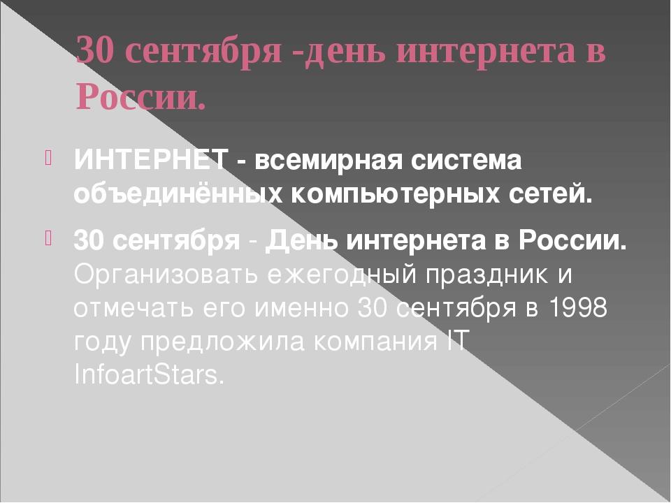 30 сентября -день интернета в России. ИНТЕРНЕТ - всемирная система объединённ...