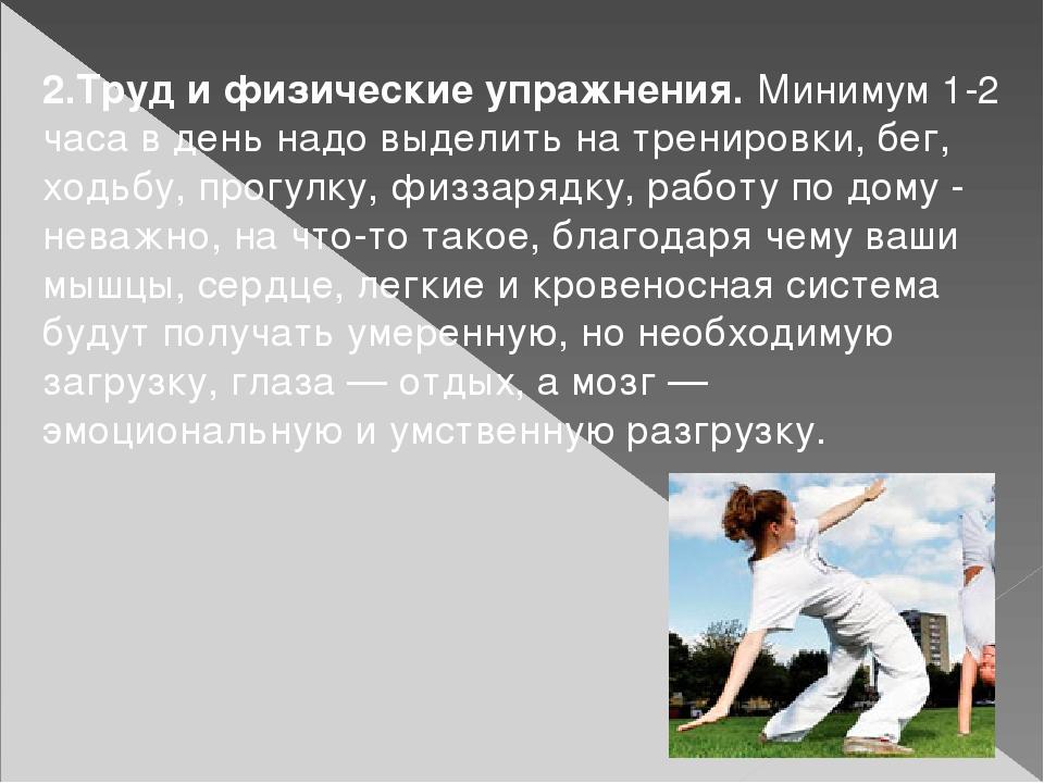 2.Труд и физические упражнения. Минимум 1-2 часа в день надо выделить на трен...