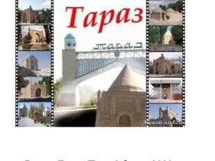 Городу Тараз (Талас) более 2000 лет. С древних времен этот город был известе