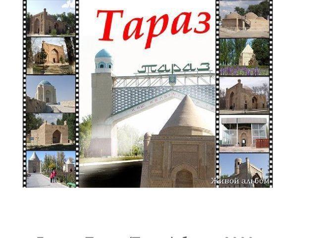 Городу Тараз (Талас) более 2000 лет. С древних времен этот город был известе...