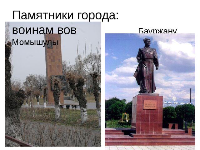 Памятники города: воинам вов Бауржану Момышулы