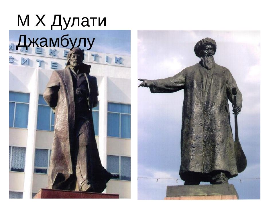 М Х Дулати Джамбулу