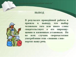 """КГУ """"Костряковская средняя школа"""" В результате проведённой работы я пришла к"""