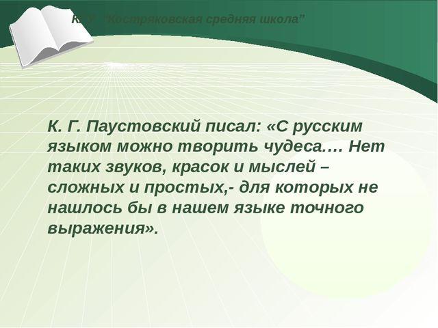 """КГУ """"Костряковская средняя школа"""" К. Г. Паустовский писал: «С русским языком..."""