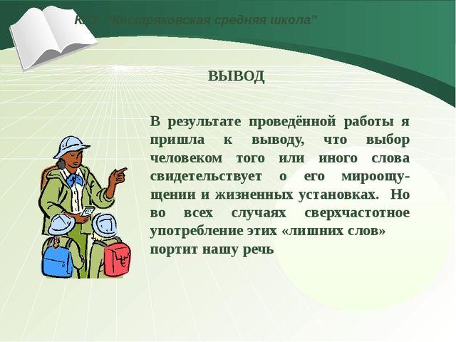 """КГУ """"Костряковская средняя школа"""" В результате проведённой работы я пришла к..."""