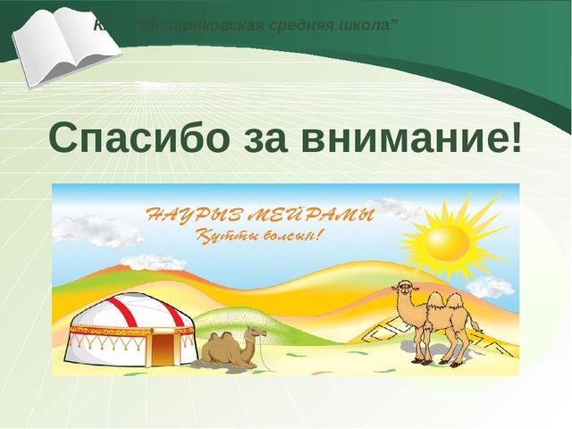 """КГУ """"Костряковская средняя школа"""" Спасибо за внимание! LOGO"""