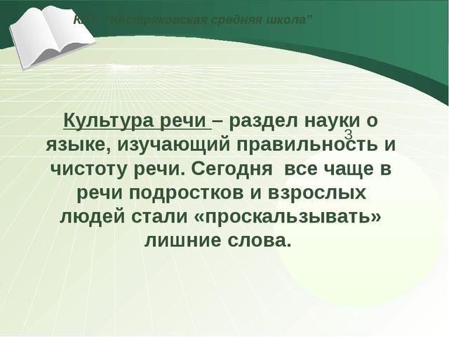 """КГУ """"Костряковская средняя школа"""" 3 Культура речи – раздел науки о языке, из..."""