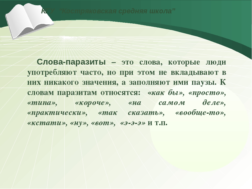 """КГУ """"Костряковская средняя школа"""" Слова-паразиты – это слова, которые люди у..."""