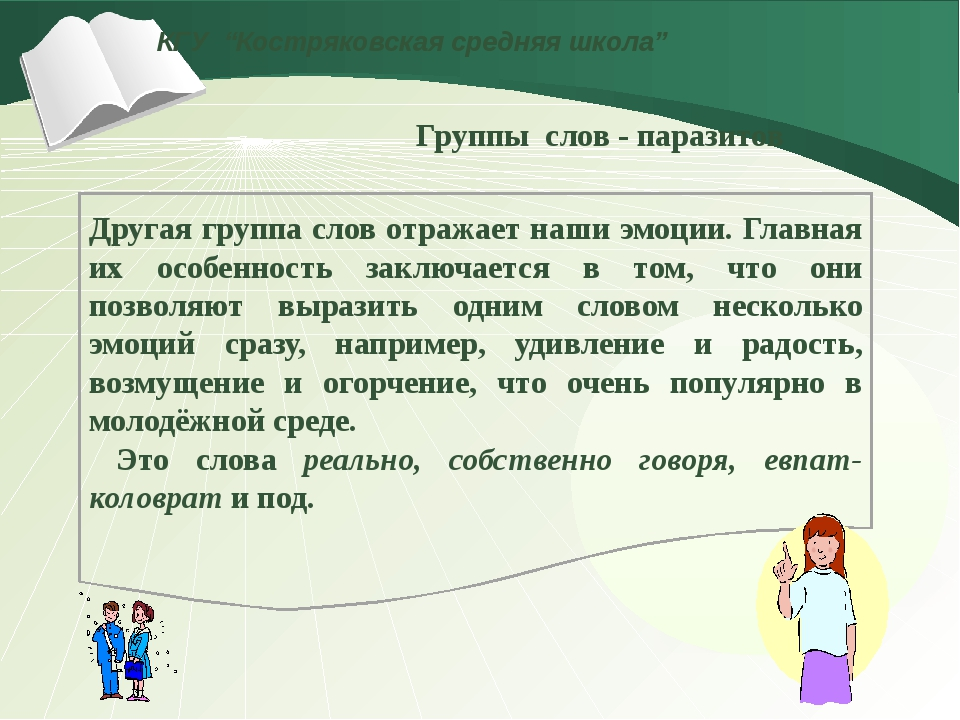 """КГУ """"Костряковская средняя школа"""" Группы слов - паразитов Другая группа слов..."""