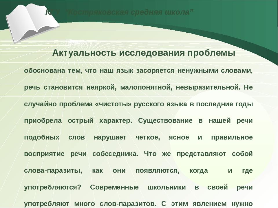Актуальность исследования проблемы обоснована тем, что наш язык засоряется н...
