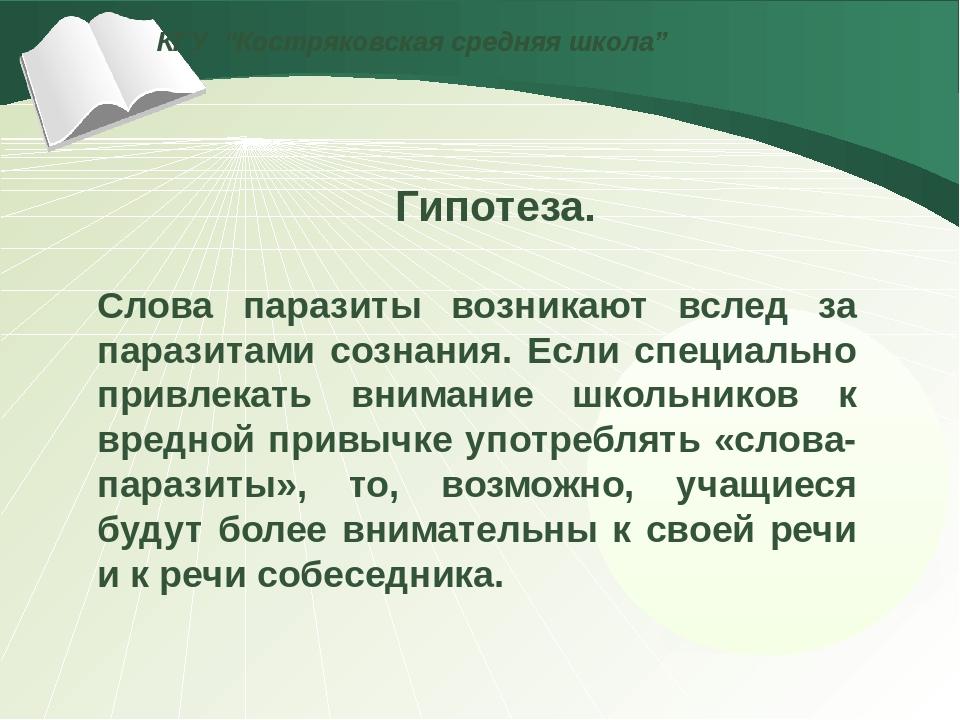 """КГУ """"Костряковская средняя школа"""" Гипотеза. Слова паразиты возникают вслед з..."""